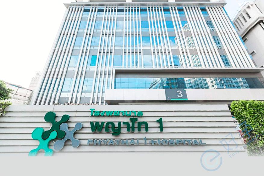 泰国 帕亚泰1医院-图(0)
