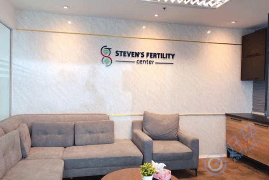 泰国斯蒂文试管婴儿生殖中心