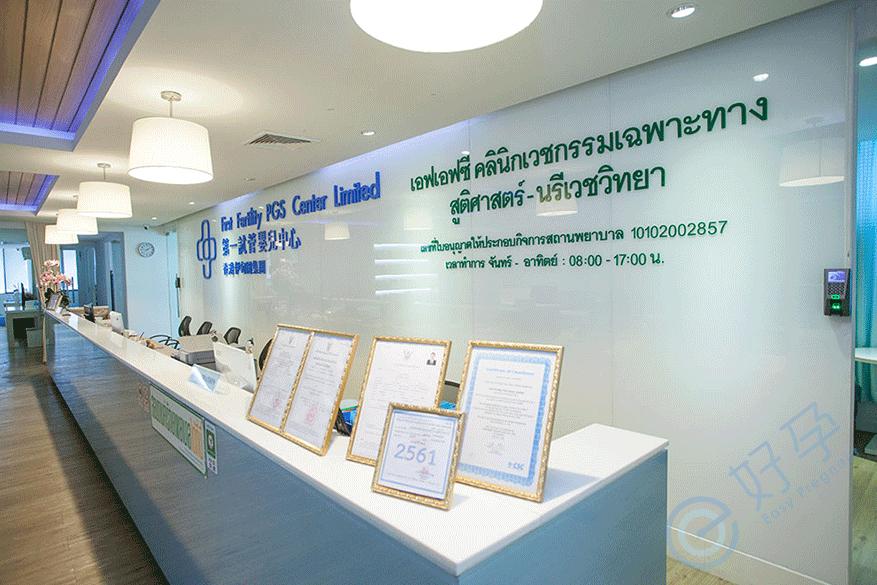 泰国第一试管中心
