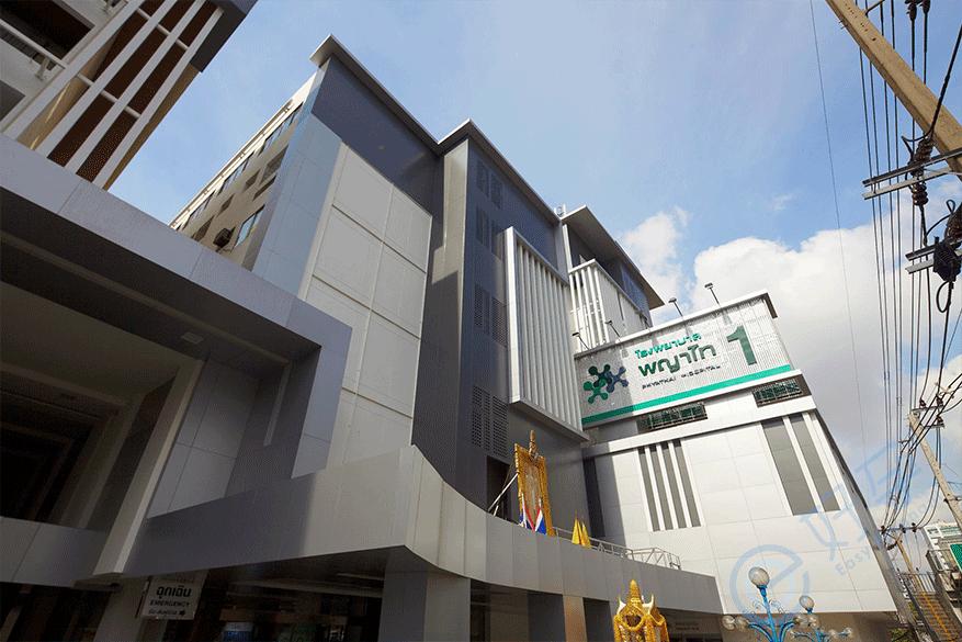 泰国 帕亚泰1医院-图(1)