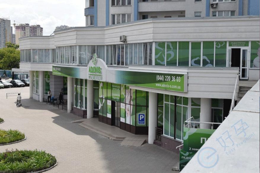乌克兰阿多尼斯(ADONIS)医院-图(1)