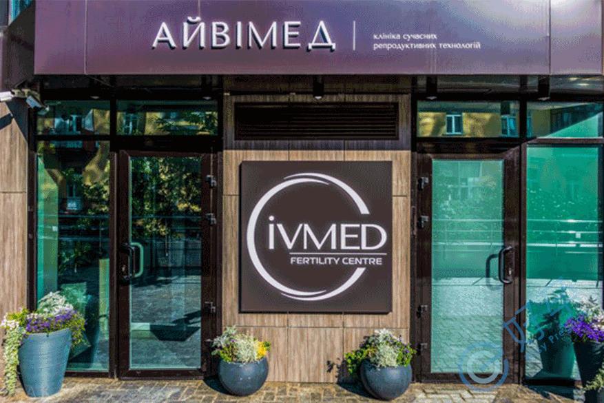 乌克兰 艾迈德(IVMED)医院