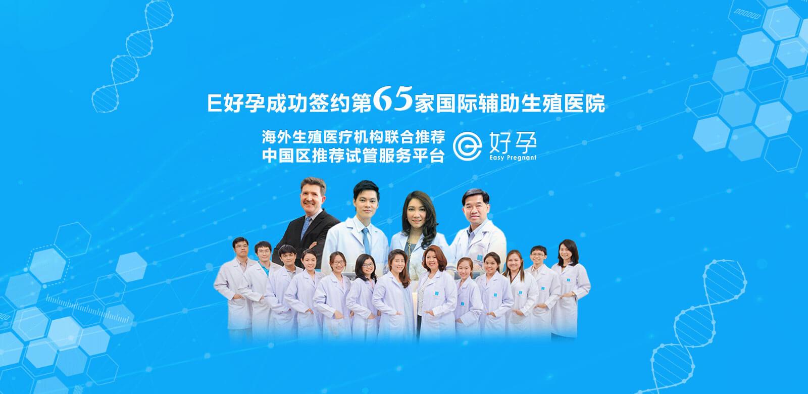 E好孕成功签约第65家国际辅助生殖医院