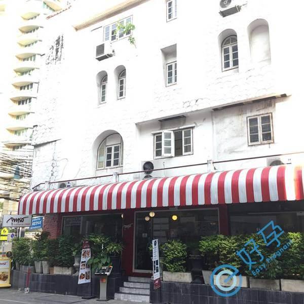 泰国28天温馨公寓(促排+移植)
